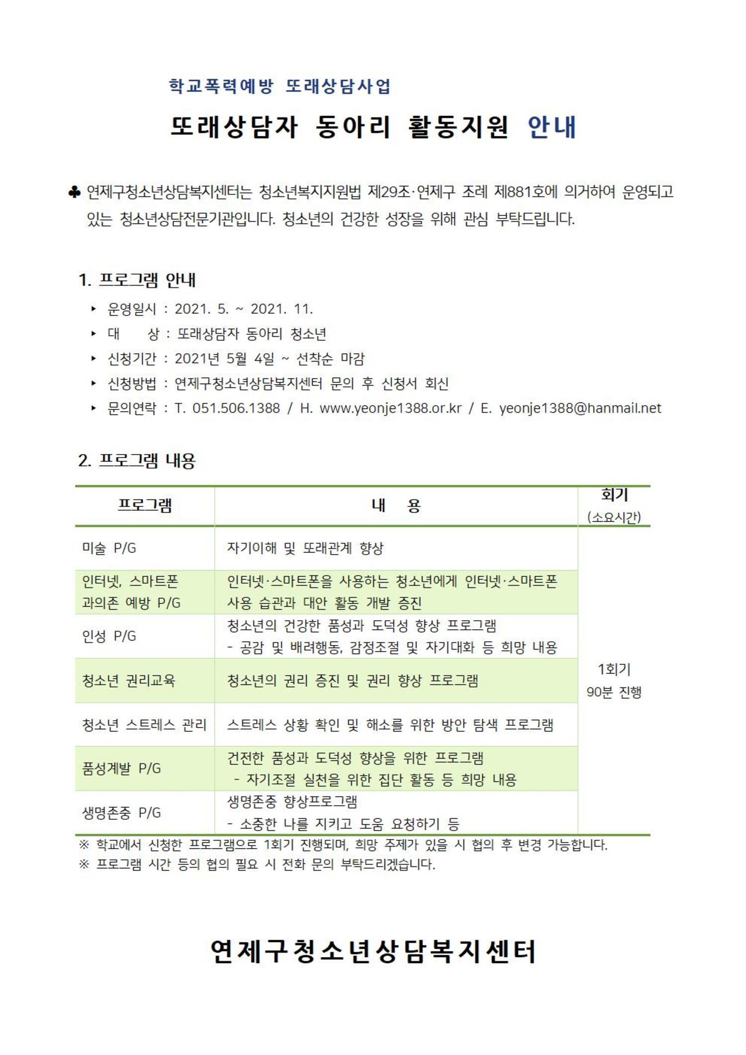 또래동아리 활동지원 신청안내001.jpg
